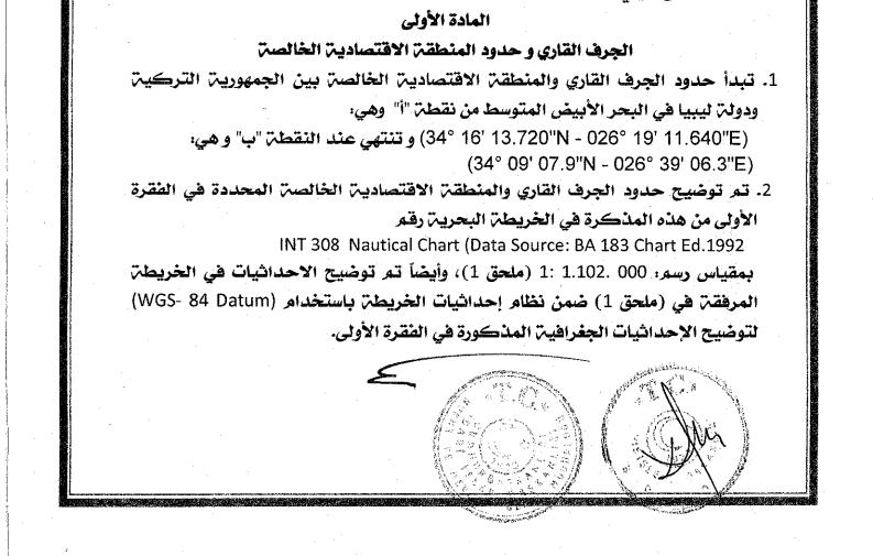 النص الكامل للمذكرة المثيرة للجدل الموقعة بين تركيا والوفاق المخفية بالصور 1_95