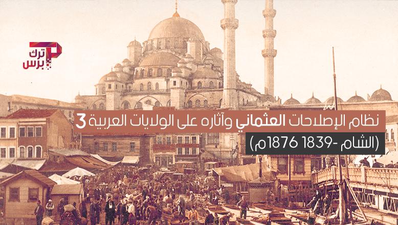 الدولة العثمانية Photo: نظام الإصلاحات العثماني وآثاره على الولايات العربية (الشام