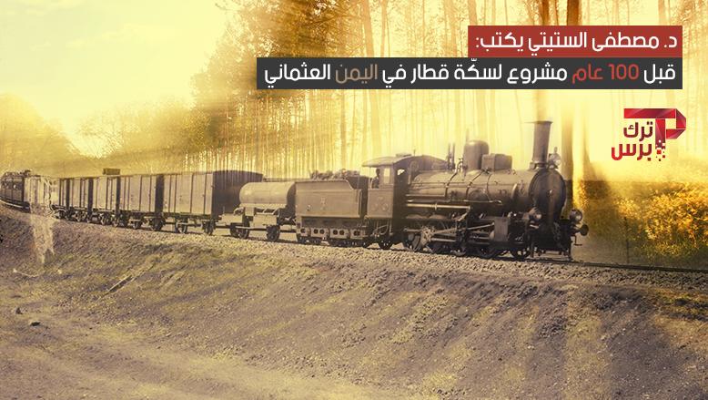 مشروع لسكّة قطار اليمن العثماني 29-Regggcovered.png