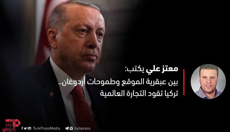 بين عبقرية الموقع وطموحات أردوغان.. تركيا تقود التجارة العالمية   ترك برس
