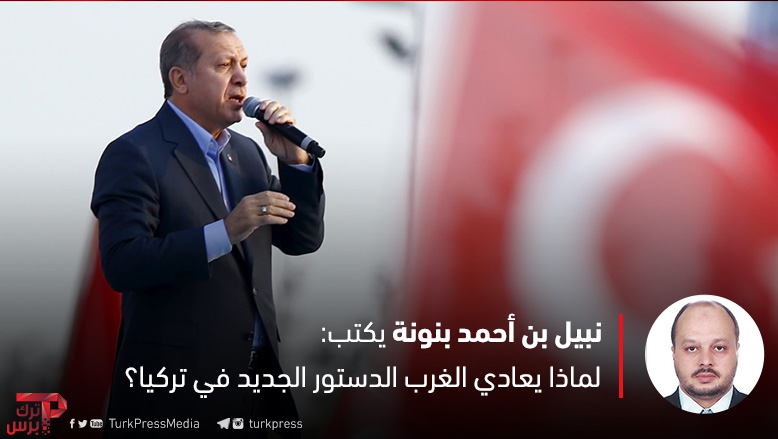 لماذا يعادي الغرب الدستور الجديد في تركيا؟   ترك برس