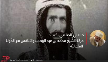 حركة الش يخ محمد بن عبد الوهاب والتنافس مع الد ولة العثماني ة ترك برس